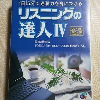 リスニングの達人4 英語 TOEIC 教材