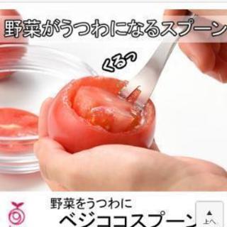 【便利品】くるっと!トマトくりぬき