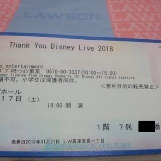 2月17日(土)一夜限りの ディズニー ライブ 2018 連番ペ...