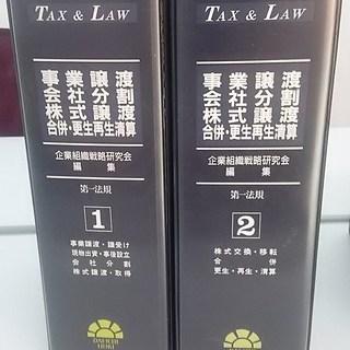 第一法規 Tax&Law 加除式マニュアル 事業譲渡~再生清算
