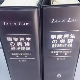 第一法規 Tax&Law 加除式マニュアル 事業再生の実務(1-2)
