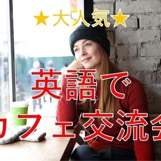 英会話カフェ会@池袋☆気軽に英語でお話しませんか