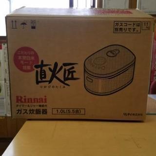 リンナイ 直火匠 保温付きガス炊飯器 - 大阪市