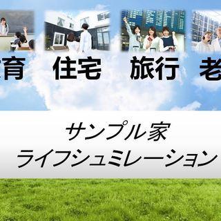 あなたの住宅購入・教育資金・生活費・老後・資産形成の資金計画作成します