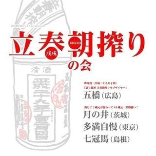【日本酒イベント】お急ぎください!『立春朝搾りの会2018』~ ...