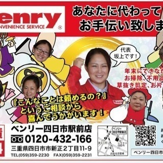 Benry四日市駅前店 (全国チェーン)