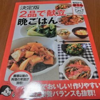 <美品>2品で献立晩御飯の料理本はいかかがでしょうか?