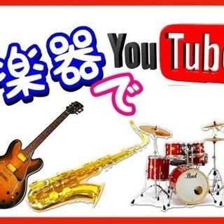 【楽器でYouTube】貴方の演奏テクニックを動画で発信するノウ...