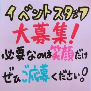 *月収25万円以上可能!販売スタッフ急募*