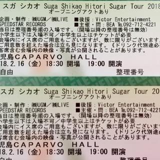 お値下げ!スガシカオ Hitori Sugar Tour ペアで8...