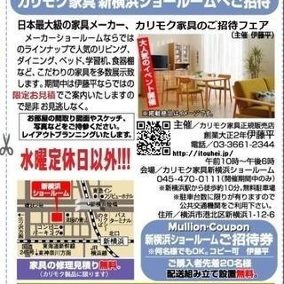 ★水曜定休日以外!カリモク家具新横浜ショールーム【ご招待フェア】