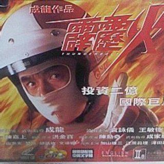 成龍 デッド・ヒート 香港版 VCD 別エンディング