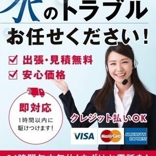 大阪市西区のトイレや排水溝のつまりに最短20分で到着できる業者