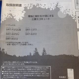 三菱 エコキュート  SRTーS372U