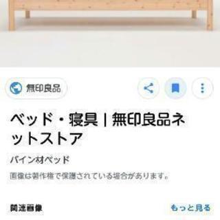 【急募】無印良品のベッド