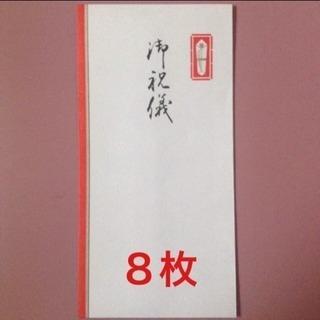 【新品】御祝儀袋  結婚式 封筒 祝儀