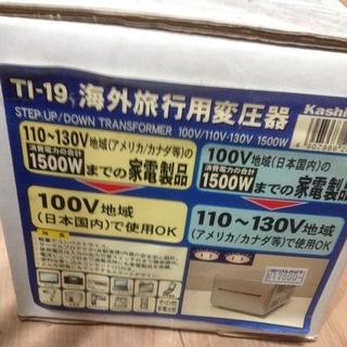 値下げしました!新品 変圧器 TI-19型  1500w