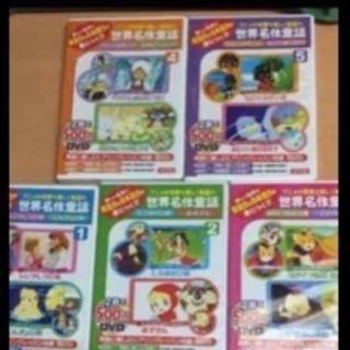 DVD 世界名作童話 ①〜⑤ 日本語 英語切替 新品未開封 5点