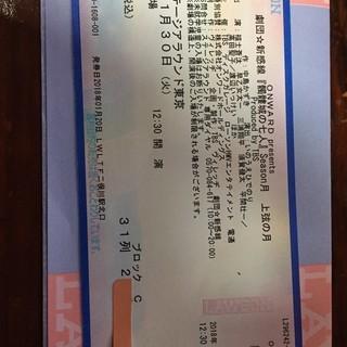 新感線「髑髏城の七人 season月 上弦」S席★ 1/30(火...