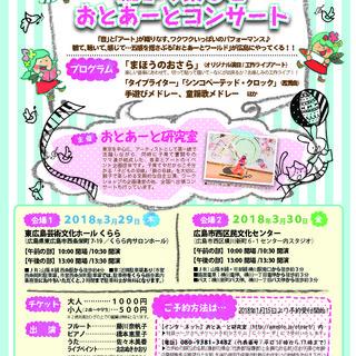 親子で楽しむおとあーとコンサート」 東広島公演