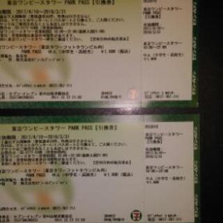 ワンピースタワー チケット