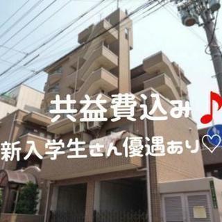 14.上新庄☺学生さん☺1ヶ月家賃無料☺