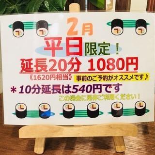 ☆★よつば整骨院 伏見 2月限定キャンペーン★☆