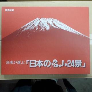 【読売新聞】日本の名山24景