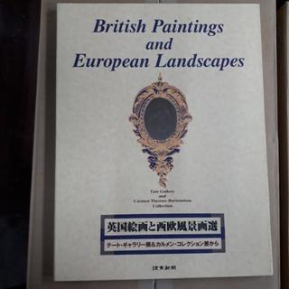 【読売新聞】英国絵画と西欧風景画選