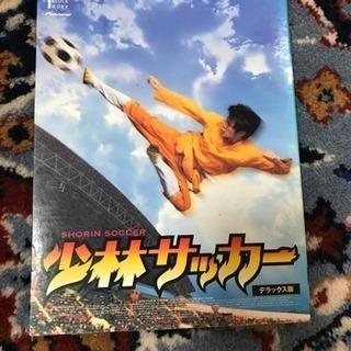 少林サッカーDVD