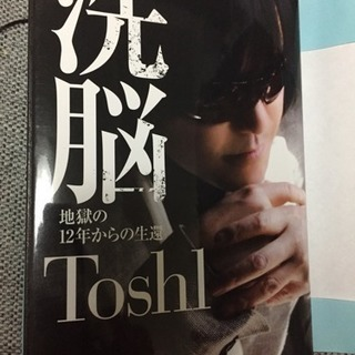 x japan toshi 自伝 洗脳 地獄の12年からの生還
