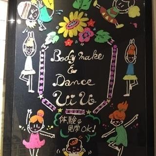 スタジオVIVOで大人からのダンス挑戦