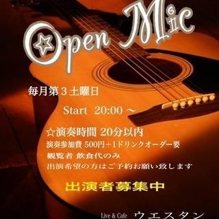 オープンマイク vol.1