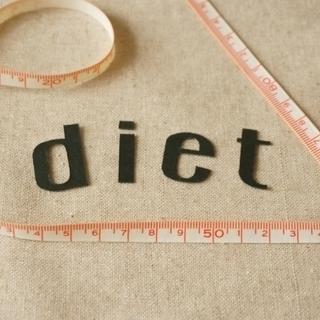 ダイエット心理学~ダイエット出来なかった人が出来るようになる心理学~