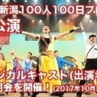 【100人100日で作るミュージカル、出演者募集!!】(やりたい気...
