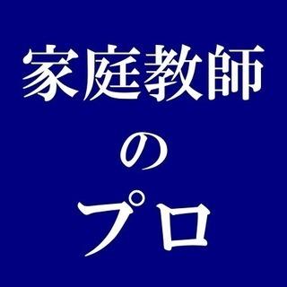 【家庭教師のプロ | 下関・個人契約】塾に通わず早慶上智7学部に...