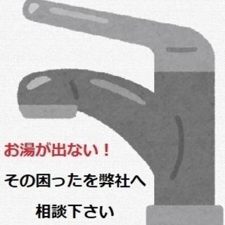 水・お湯が出ない その前に!埼玉県