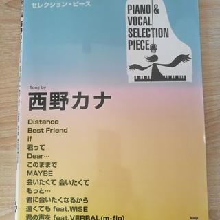 西野カナ ピアノ弾き語りセレクション・ピース