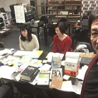 2/9「文庫版ビジネス書」読書会~人に差をつけ、群れから抜け出した...