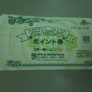 GREEN CARD ポイント券1枚