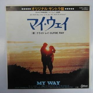 映画 マイウエイ EPレコード盤