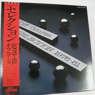 オフコースのLPレコード盤②