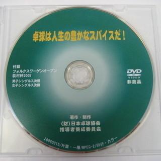 卓球DVD 非売品