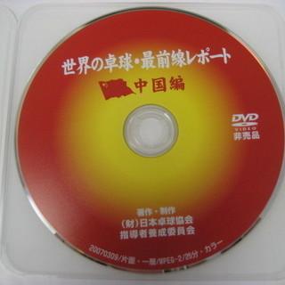 世界の卓球 DVD