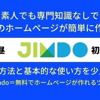 豊橋2月21日【Jimdo初級講座...