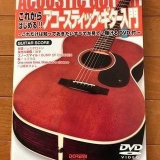 ギターの本(DVD付)