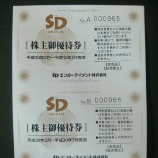 SDエンターテイメント株主優待券2枚