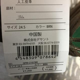 ルコック  ブーツ  24.5  美品 − 富山県