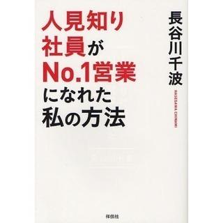 営業の本★