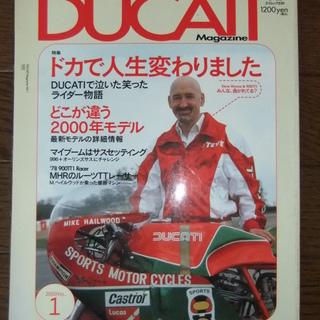 バイク雑誌「DUCATI Magazine」2000 vol.1